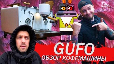 Обзор Российской Кофемашины GUFO после годового тестирования