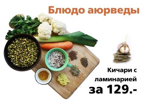КИЧАРИ С ЛАМИНАРИЕЙ за 129 рублей