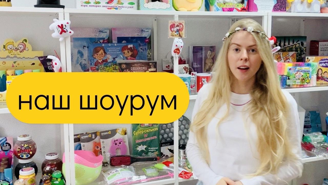новое видео на нашем ютуб канале про ШОУРУМ на м.Новослободская и БЕСПЛАТНЫЙ ПУНКТ ВЫДАЧИ