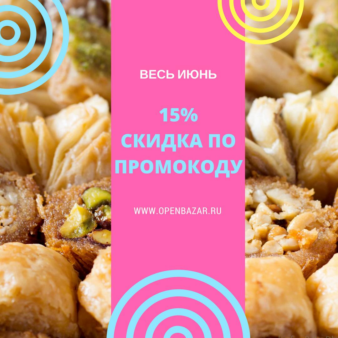 Скидка 15% на все восточные сладости Pate D'or и подарочные наборы сладостей!