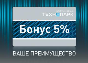 Бонусная программа «Технопарк-Бонус 5%»!