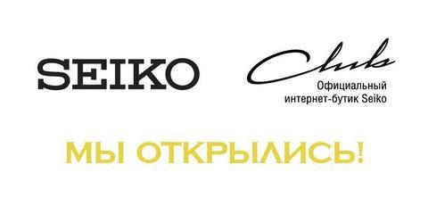Официальное открытие SeikoClub!