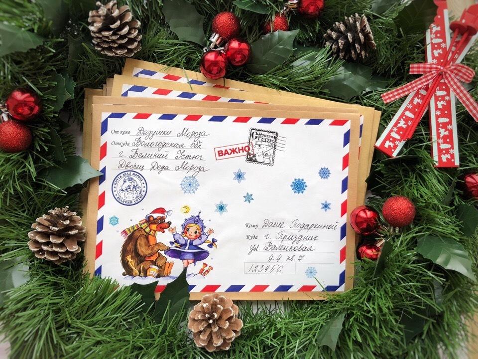 Письмо, которое ждет каждый на Новый год!