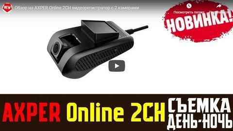 Видеообзор онлайн видеорегистратора AXPER ONLINE 2CH