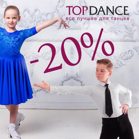 -20% на детскую конкурсную одежду для бальных танцев!