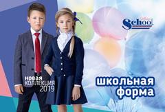 """Школьная форма швейной фабрики """"Айвенго"""""""