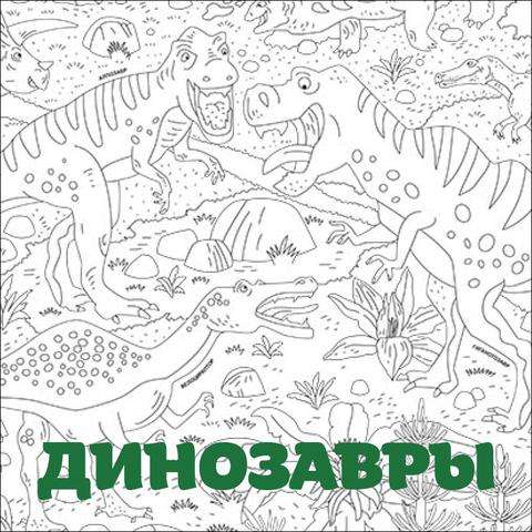 Задания для раскраски «Динозавры»