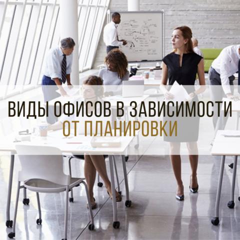 Виды офисов в зависимости от планировки