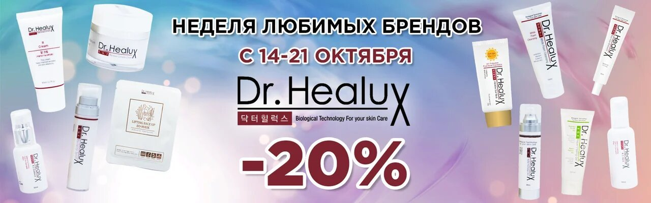 Акция DR Healux -20
