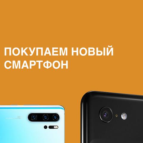 Смартфоны с лучшими камерами в 2019