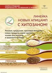Хитозан – уникальный продукт для очищения организма