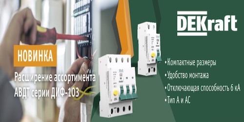 Новые автоматические выключатели дифференциального тока