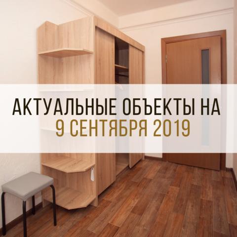 АКТУАЛЬНЫЕ ОБЪЕКТЫ НА 9 СЕНТЯБРЯ 2019