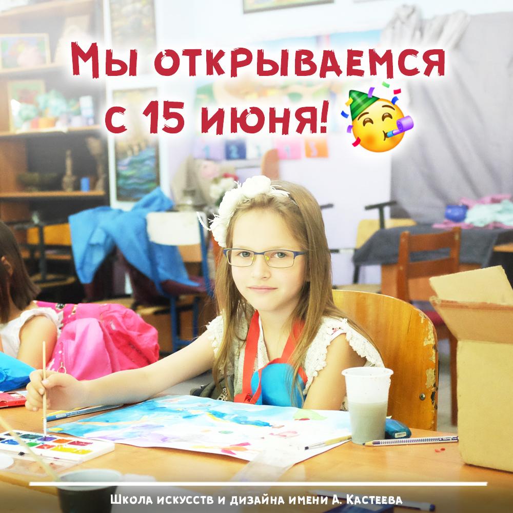 Школа искусств и дизайна им. А. Кастеева открывает свои двери с 15 июня!