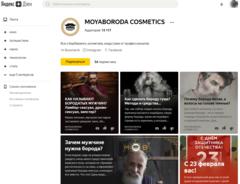 Наш новый канал на Яндекс.Дзен