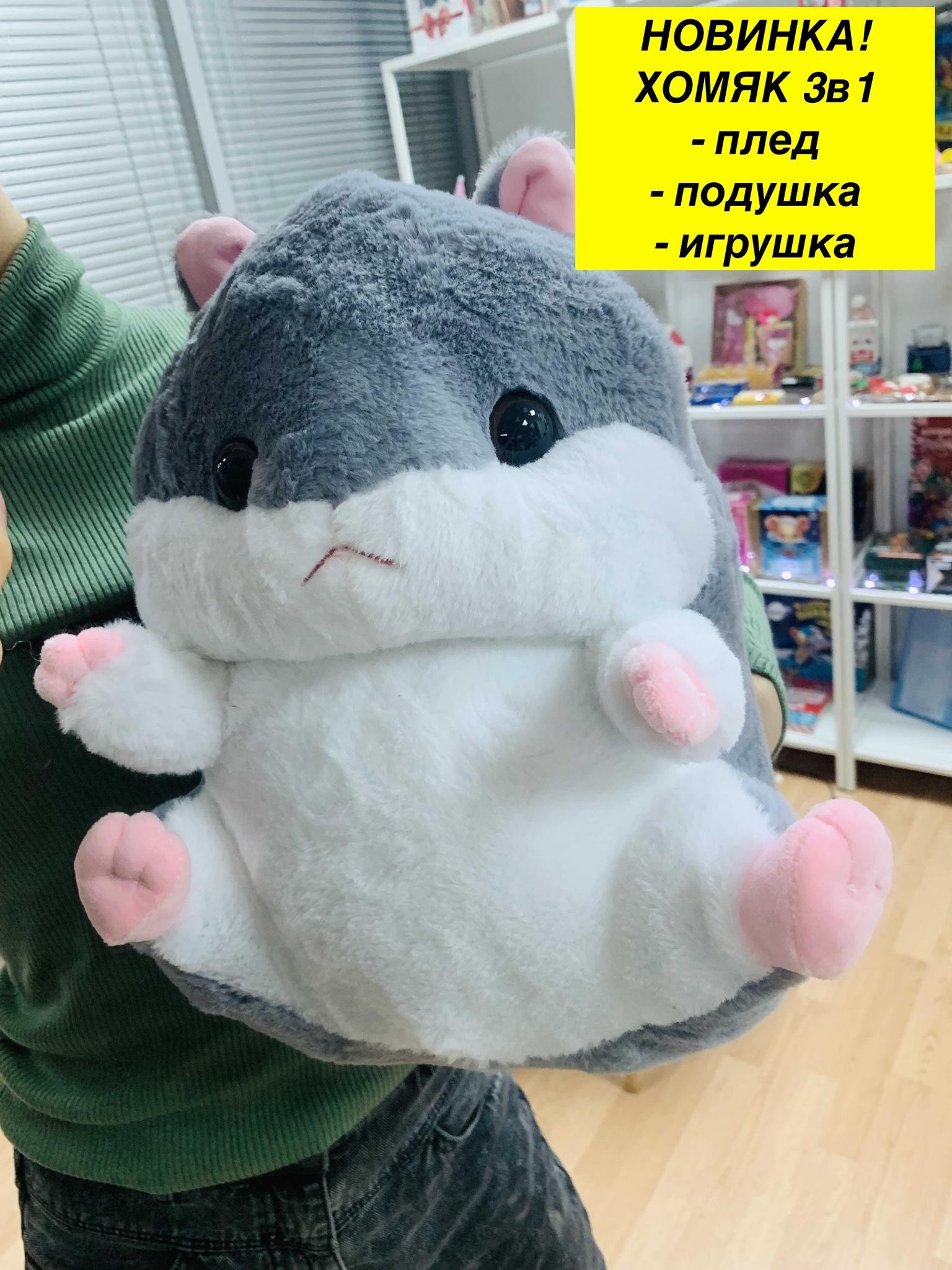 Хомяк плед 3в1 игрушка подушка с карманами для рук