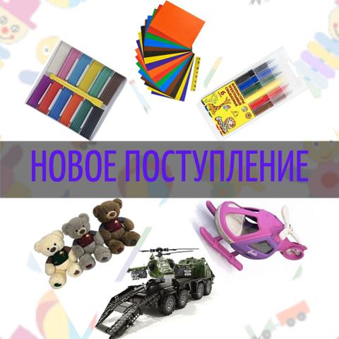 №20 Новое поступление Российской и Китайской игрушки