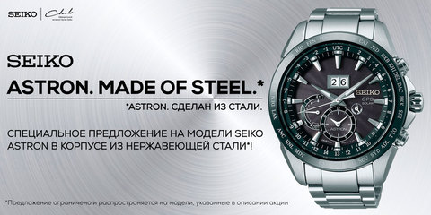 SEIKO ASTRON. MADE OF STEEL*. (* SEIKO ASTRON. СДЕЛАН ИЗ СТАЛИ)