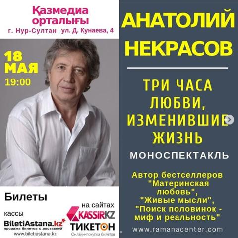 Анатолий Некрасов  | Моноспектакль