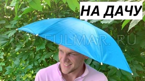 Совсем уже зонт на голову?
