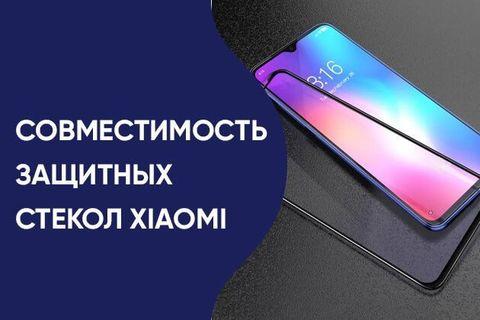 Совместимость защитных стекол Xiaomi