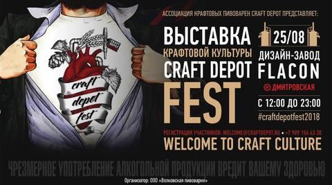 Всех ждем на Craft Depot Fest 2018