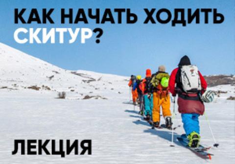 Лекция о скитуре 2 ноября (Сергей Веденин)
