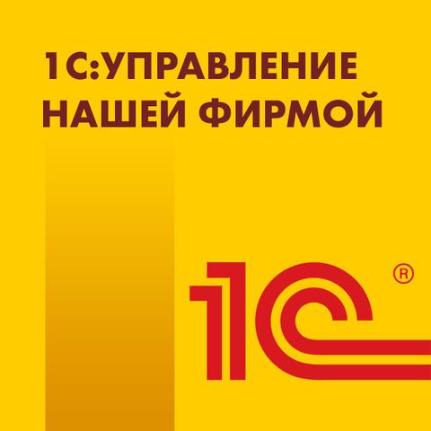 Отправка акта и счета на оплату через документ заказ наряд в СБИС из 1С УНФ (управление нашей фирмой)