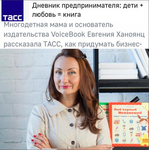 Сюжет о VoiceBook в ТАСС