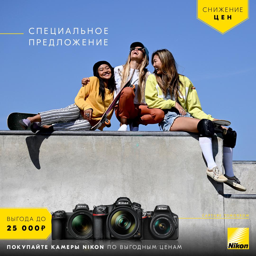 Nikon дарит вам возможность купить топовые фотокамеры по самым выгодным ценам!