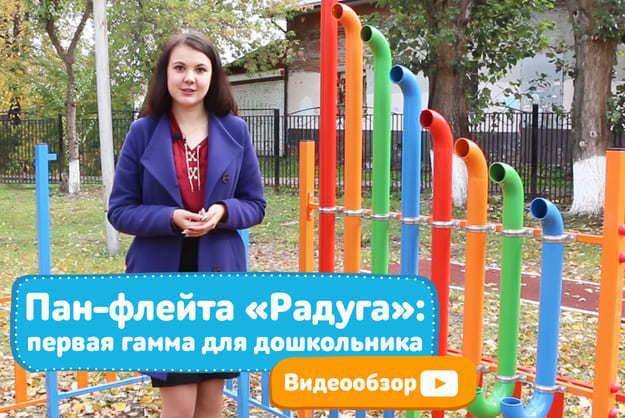 Видеообзор пан-флейты в детском саду. Зачем она нужна и первые уроки