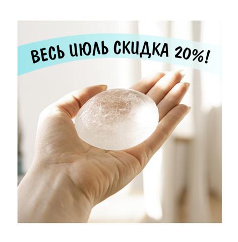 Скидка 20% в июле на все дезодоранты!