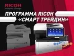Промо программа RICOH «Смарт ТрейдИн»