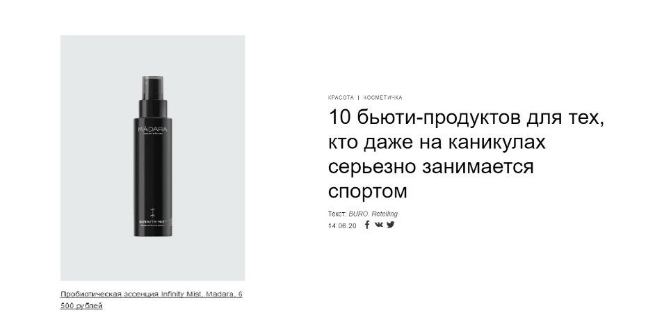 www.buro247.ru' июнь 2020