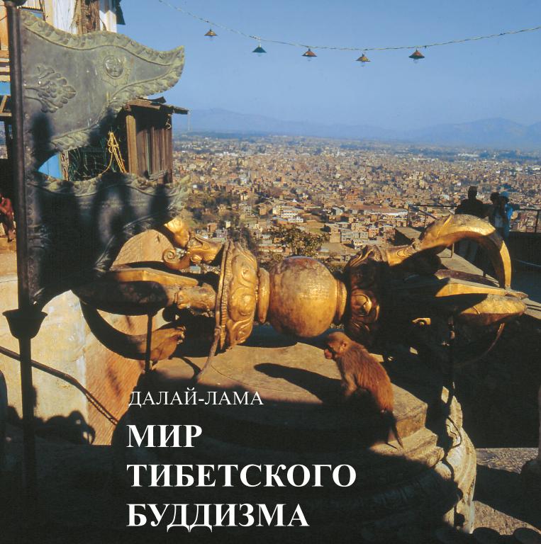 Опубликована электронная версия книги Далай-ламы «Мир тибетского буддизма»