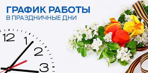 Режим работы наших магазинов на майские праздники