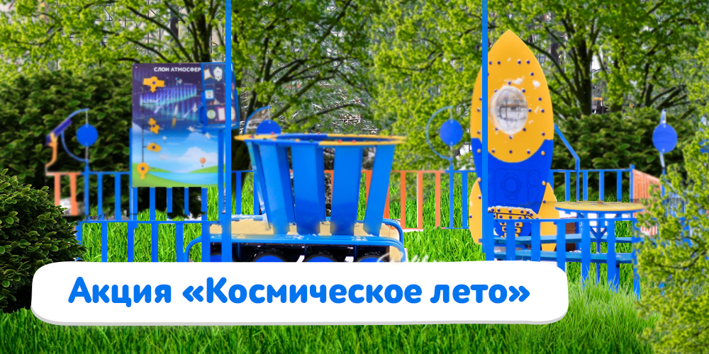 Космическая площадка «Умничка» — уникальное уличное оборудование для детских садов России!