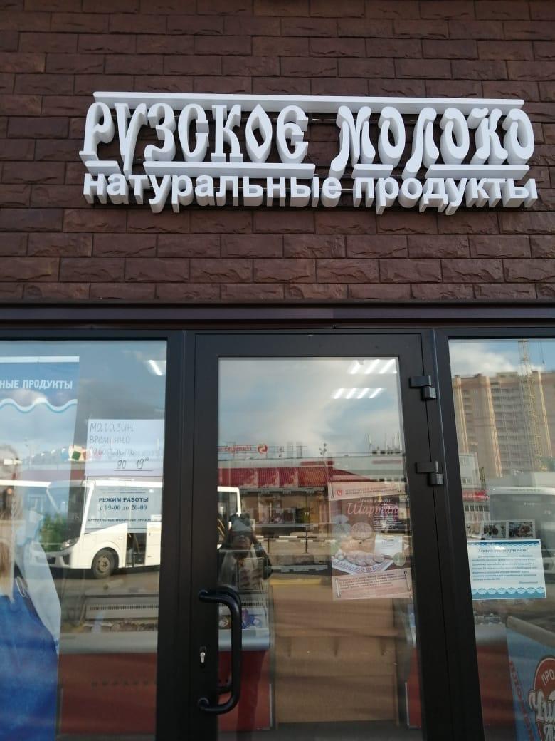 Новый фирменный магазин в Можайске
