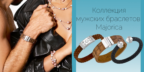 Коллекция мужских браслетов Majorica уже в продаже!