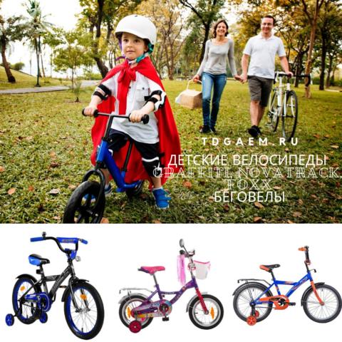 Велосипед помогает ребенку развивать координацию движений, способствует укреплению мышц и позволяет проводить много времени на свежем воздухе, а для детей постарше это необходимый аксессуар и собственный транспорт!