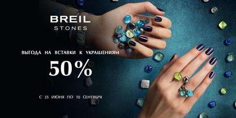 Выгода на вставки Breil Stones до 50%