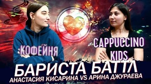 Бариста Баттл - Анастасия Кисарина VS Арина Джураева (Cappuccino Kids)
