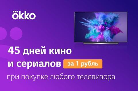 45 дней кино и сериалов в онлайн-кинотеатре OKKO