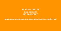 НЕ РАБОТАЕМ 16.07-19.07