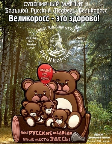 Привет вам, славные жители Русского Леса!!!