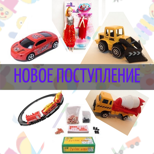 №31 Новое поступление Китайской игрушки