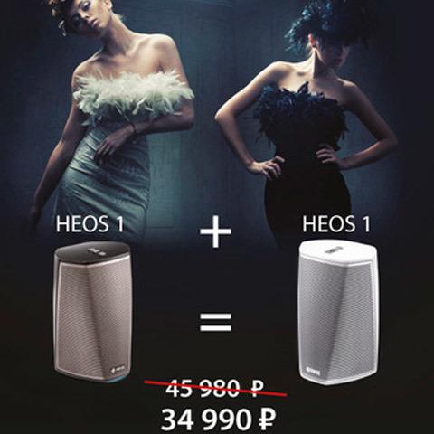 Специальная цена на HEOS1 HS2!