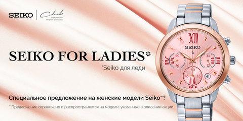 Seiko for ladies - Seiko для леди