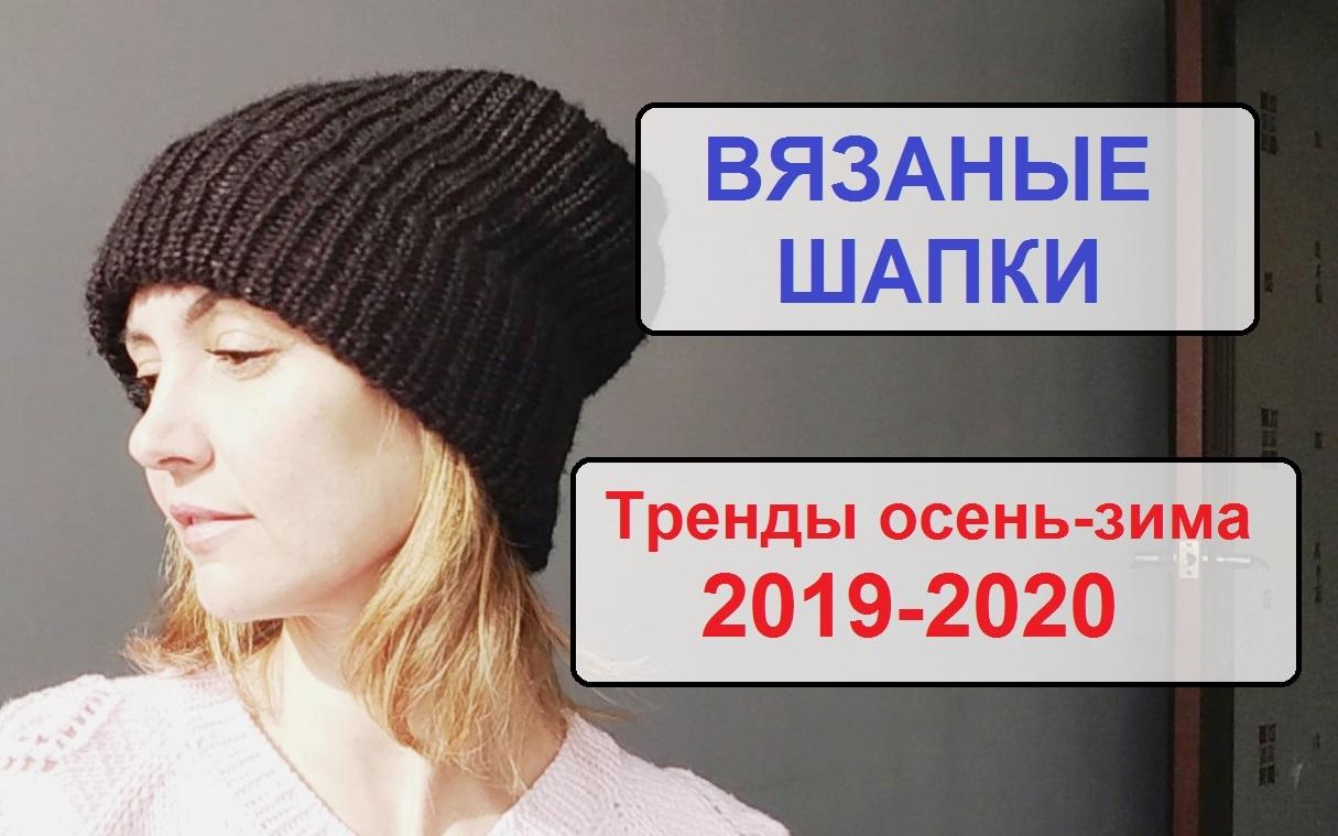 Модные вязаные шапки. Тренды осень-зима 2019-2020. Какую шапку связать и из какой пряжи