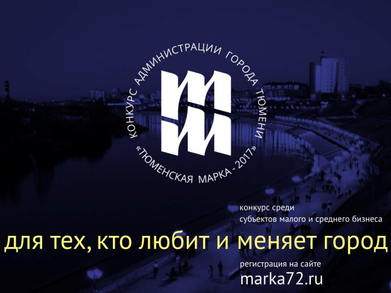 Компания «Умничка» участвует в конкурсе «Тюменская марка»